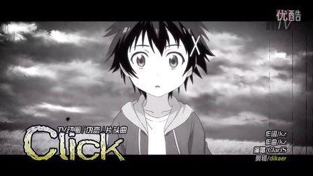 CLICK(TV动画「伪恋」片头曲)