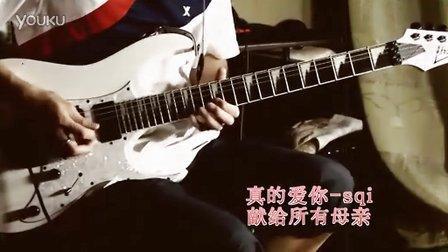 真的爱你-sqi娱乐(电吉他)