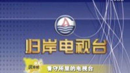 """杭州电视台生活频道""""庆丰村""""栏目专题报道《看守所的电视台》——楼飞华"""