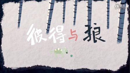 同济艺传2014年动画优秀毕设:《彼得与狼》黄楚楚