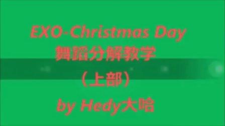 EXO--Christmas day圣诞节 舞蹈分解(上部)