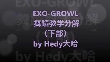 EXO growl咆哮 舞蹈教学分解(下部)