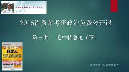 2015肖秀荣考研政治免费公开课第三讲