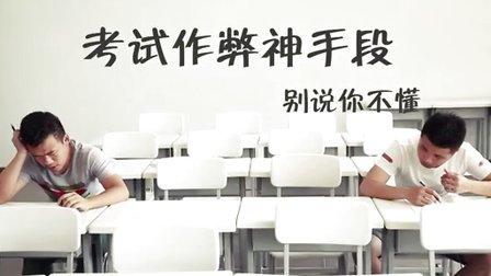 【牛人】学校里的疯子 骨灰级学渣考试作弊法 你看懂了吗