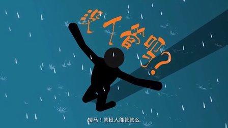 为你揭秘中国足协在干嘛 飞碟说搞笑动漫科普视