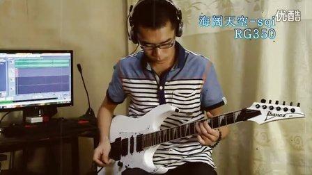 海阔天空-sqi娱乐(电吉他)