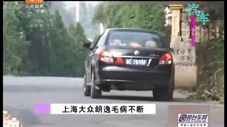 邢台我爱我车14.6.10-上海大众朗逸毛病不断