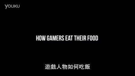 游戏人物如何吃饭