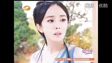 杨幂《古剑奇谭》湖南卫视 钻石独播剧场宣传片
