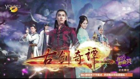 湖南卫视7月2日起播出电视剧《古剑奇谭》之首发预告片