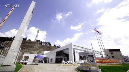 企业文化系列之广告宣传片《XinYu FAW-Volkswagen AD》