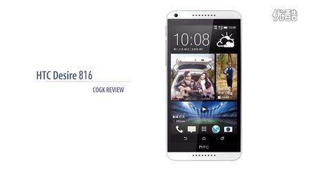 【COGKTECH】新妹子 新渴望 HTC Desire 816 测评