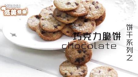 《范美焙亲-familybaking》第一季-90 巧克力脆饼