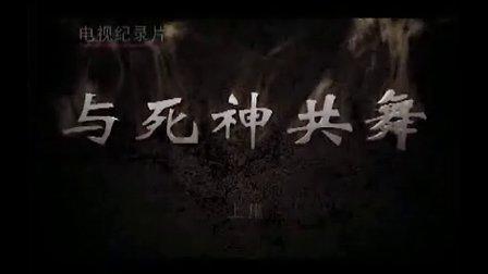 与死神共舞(上)