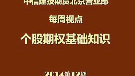中信建投期货视点(个股期权基础知识)2014年第12期