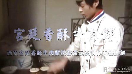 西安宫廷香酥牛肉饼技艺演示及制作工艺详解