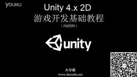 Unity4.x 2D游戏开发基础教程