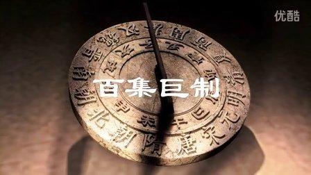《中国通史》宣传片
