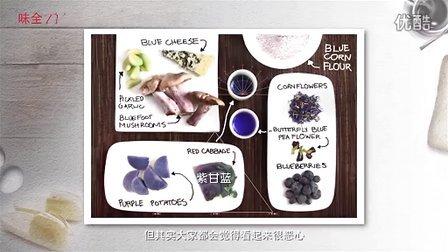 【味全】抗氧化给力 紫色食物
