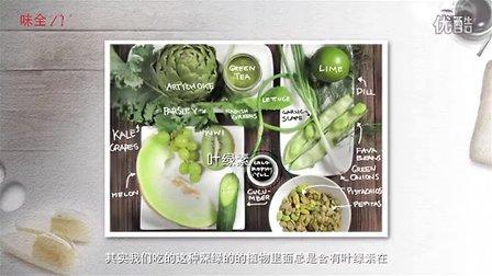 【味全】纤维佼佼者 绿色食物