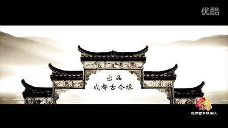 汉式婚礼|成都汉式婚礼|成都中式婚礼|古今缘婚庆|刘余联姻|中江凯悦酒店