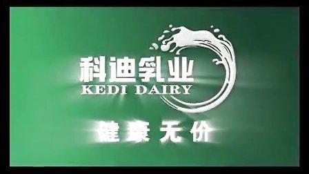 科迪牛奶五谷奶广告