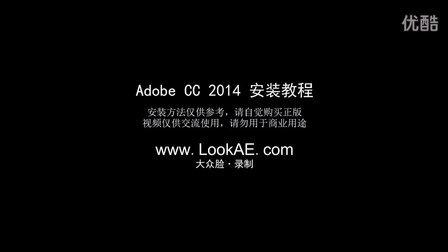 【阿甘推荐】Adobe CC 2014 安装教程 大众脸录制