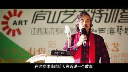 余工庐山艺术特训营首部微电影《绘家》-遇见梦想遇见他