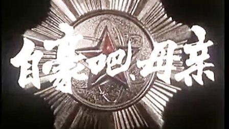〖中国〗越战影片《自豪吧母亲》;〔长影1980年出品〕