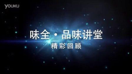 味全品味讲堂开讲一周年精华回眸!