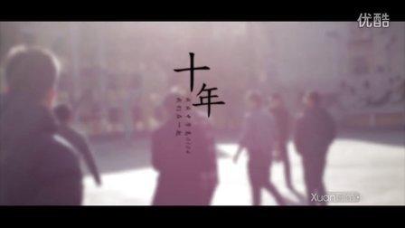 XuanFilm 微公益计划《十年》 (太原公益微电影)