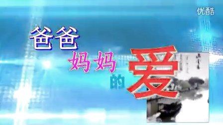 基督教歌曲MV 爸爸妈妈的爱 爱主影像
