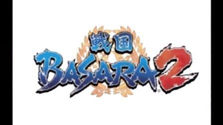 《战国Basara2》片头Opening