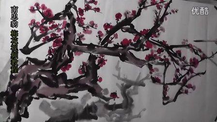 国画梅花六步画法教学视频教程 如何画梅花 南忠豹书画艺术