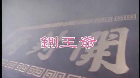 包青天之铡王爷01
