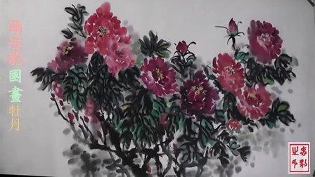 国画牡丹 《群仙祝寿图》南忠豹书画艺术视频教程 如何画牡丹