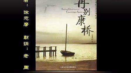 经典现代诗朗诵——徐志摩《再别康桥》(学习中)