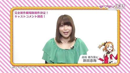 【高坂穗乃果/新田惠海】『lovelive!』全新剧场版制作决定!Cast Comments