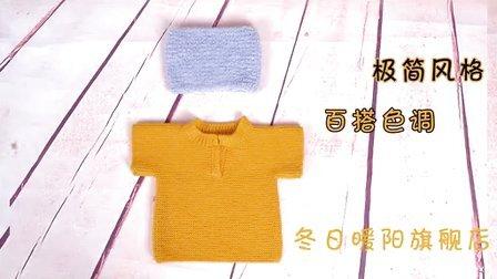 99集-入门级简约宝宝小短袖和围脖套装第一集娟娟编织编织的方法图解