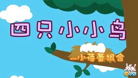 兔小贝系列儿歌:  四只小小鸟  (含歌词)