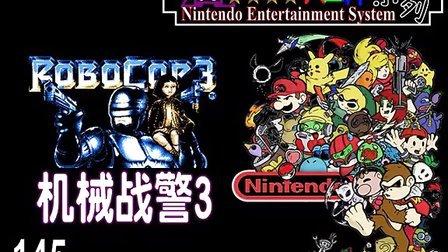【NES】『机械战警3』(Robocop3(U))