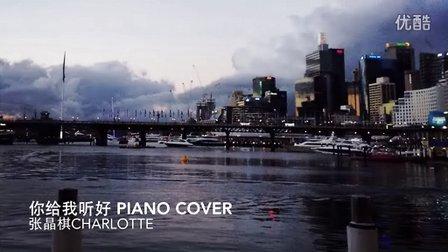 你给我听好 piano co_tan8.com