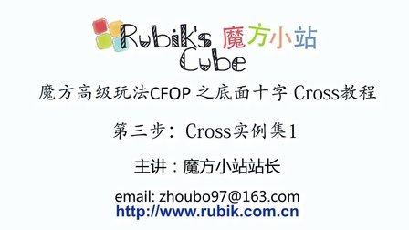 魔方小站魔方高级玩法速拧CFOP之底层十字Cross教程第3步 实例集1