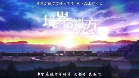 【OVA】境界的彼方(第00话 )【超清字幕】
