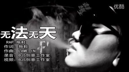 《无法无天》MV