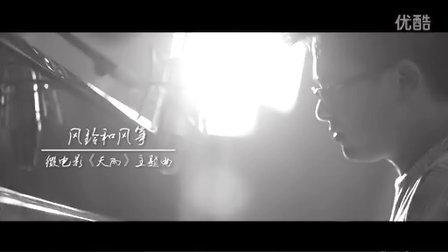 《风铃和风筝》微电影《天雨》主题曲