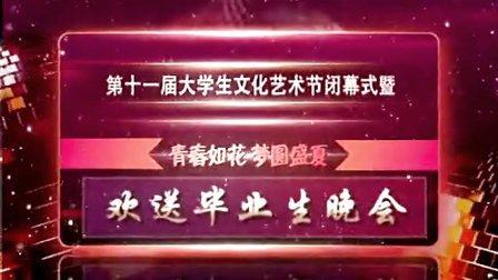 淮海工学院2014届毕业生晚会【官方完整版】