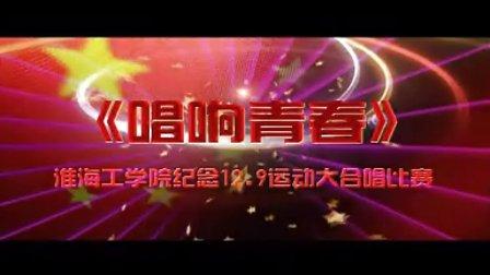 淮海工学院纪念12.9大合唱视频(2011)