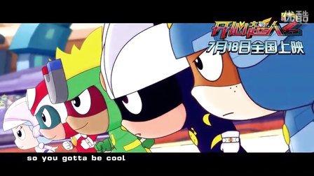 全动画大电影《开心超人2启源星之战》片尾曲《恶魔之眼》MV