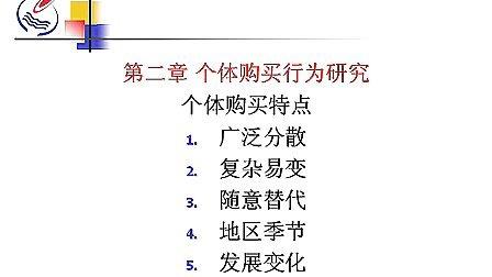 04个体购买行为研究(2)